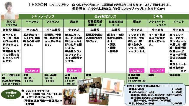 森上健康スタジオ・メニュー